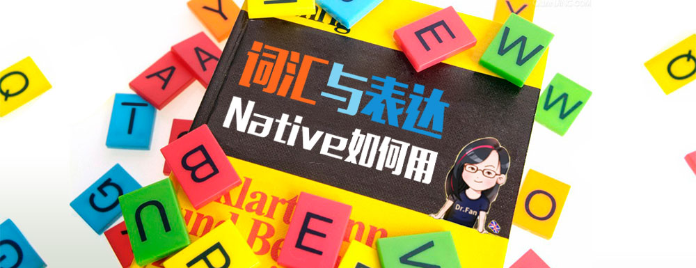 Dr. Wendy's Column | 词汇与表达,Native如何用