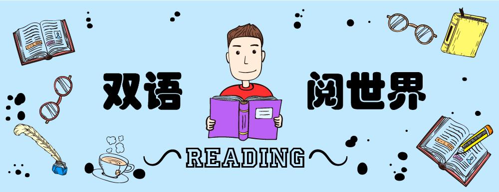 双语阅世界