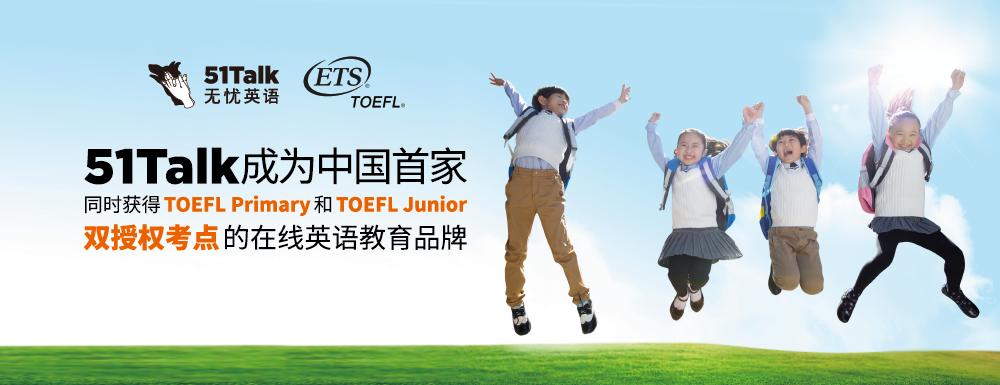 51Talk获得 TOEFL Primary和TOEFL Junior双授权的中国教育品牌