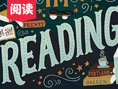 趣味阅读精讲:第二十一讲