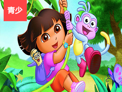 【外教精品课】Dora the Explorer | 《爱探险的朵拉》