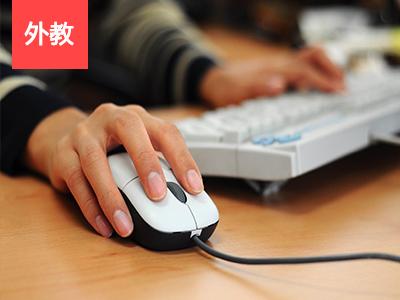 【外教精品课】Online applications | 如何现在申请呢