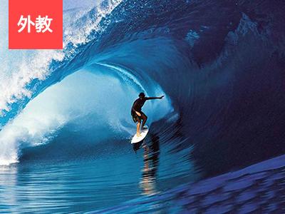 【外教精品课】Surfing | 冲浪的故事