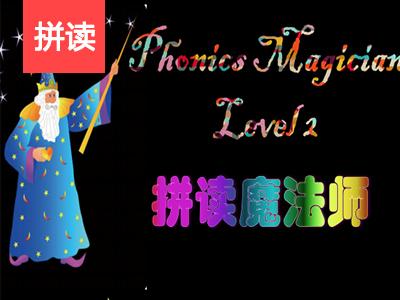 拼读魔法师 二级| unit6