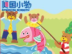【美国小学精品绘本--中级Intermediate】The Three Bears Go Fishing  小熊一家去钓鱼