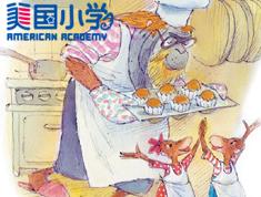 【美国小学精品绘本--初级Beginner1】Bert, Beth, and the Muffin Party  Bert与Beth的松饼派对