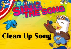 【哈沃美国小学快乐歌谣】Clean Up Song