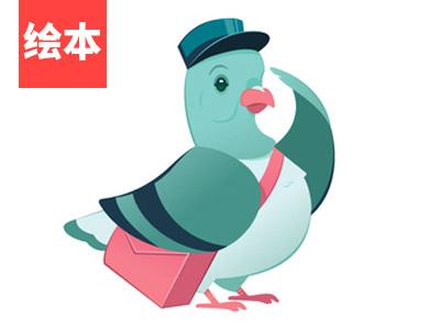 小鸽子互动教育绘本:小鸭子得到了一块饼干?!
