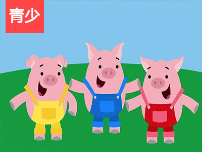 【外教精品课】The Three Little Pigs | 三只小猪的故事