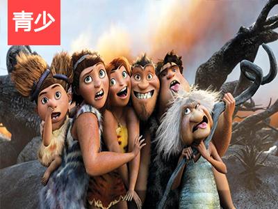 【外教精品课】The Croods | 欢笑时刻《疯狂原始人 》
