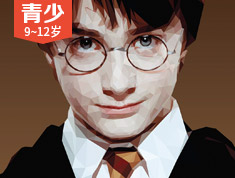 青少口语   《哈利·波特》说英语