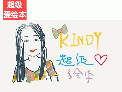 Kindy超级爱绘本系列