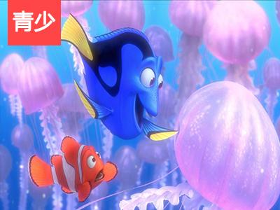 【外教精品课】Finding Nemo | 欢乐动漫《海底总动员》