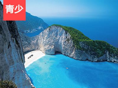 【外教精品课】Greece | 我是小旅行家系列:希腊篇