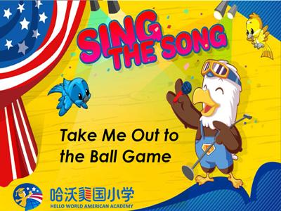 【哈沃美国小学快乐歌谣】Take Me Out to the Ball Game