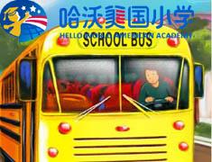 【哈沃美国小学精品绘本--初级Beginner1】My School Bus