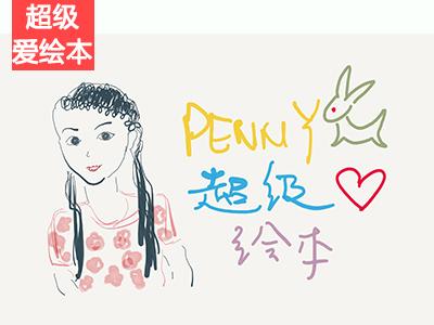 Penny超级爱绘本|皮特猫和坏香蕉