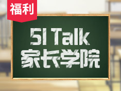 【51Talk家长学院】父母效能训练—怎样说孩子才会听?