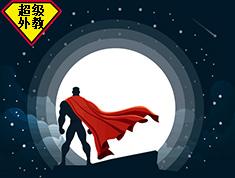 【超级外教】超级巨星~阿黛尔