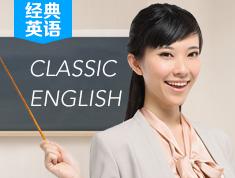 CE经典英语名师精讲