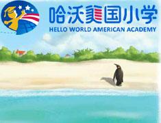 【哈沃美国小学精品绘本--高级Advanced 2】The Lonely Penguin's Blog