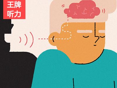 苏老师王牌基础听力(进阶)