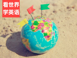 看世界,学英语