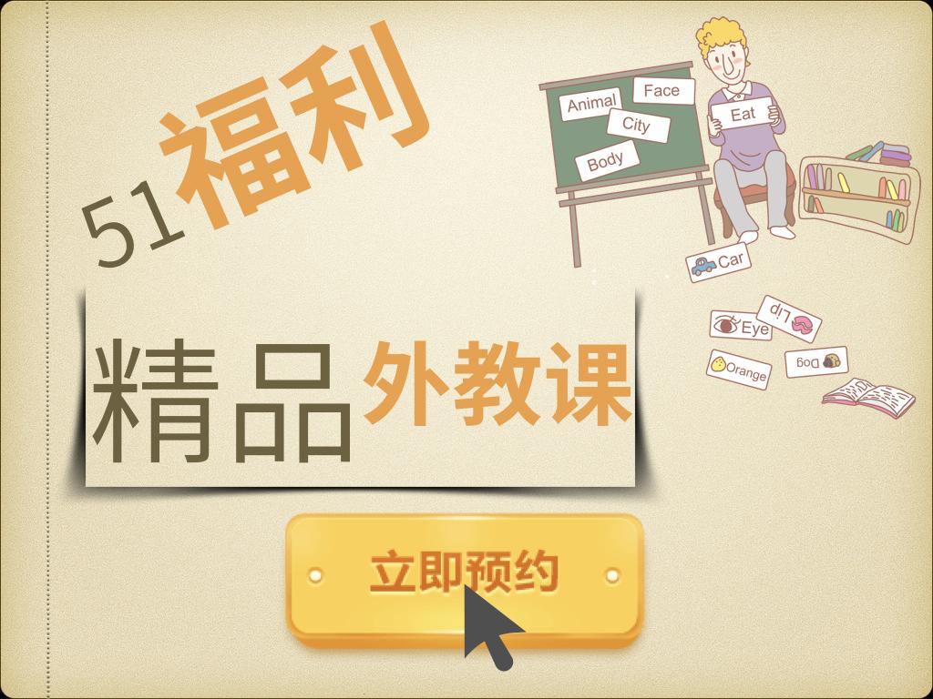【外教精品课】online shopping tips