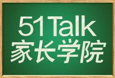 【51Talk家长学院】英语小冠军养成记