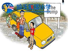 【哈沃美国小学精品绘本--初级】At the Dump