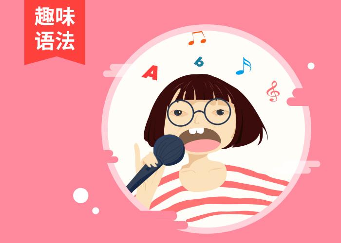 唱英文歌,学语法