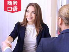 苏佩雯系列课:实战商务口语(初阶)