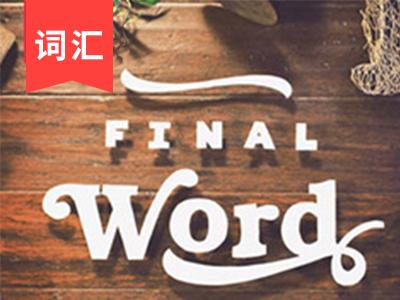 词汇抱团恋:口语高频词4 go2