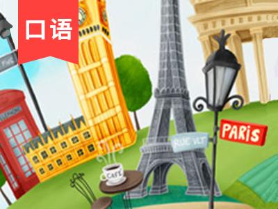 玩欧洲,学地道英语