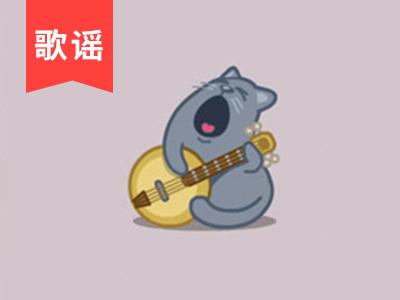 唱童谣学英文