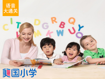 "【美国小学语音大通关】Phonics—learn the letters ""Vv, Ww, Xx, Yy, Zz"""