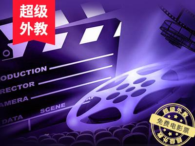 【超级外教】上免费课 - 赢电影票