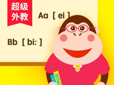 【超级外教】自然拼读24讲-Lesson23
