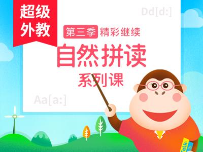 【超级外教】自然拼读24讲-Lesson 16
