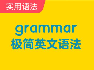 极简英文语法3