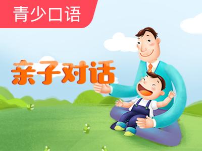 【超级外教】亲子对话30讲-Lesson14