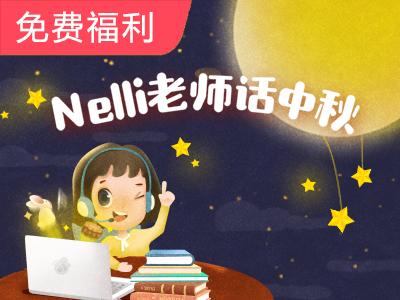 【超级外教】Nelli老师话中秋