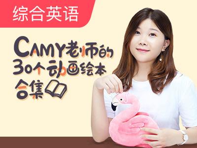 【Camy老师的30个动画绘本合集】兔子小姐生病了