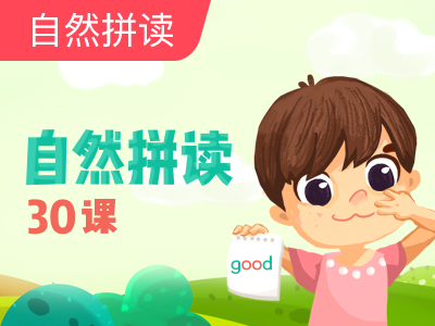 【超级外教】自然拼读30讲-Lesson 23