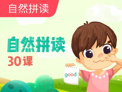 【超级外教】自然拼读30讲-Lesson 8
