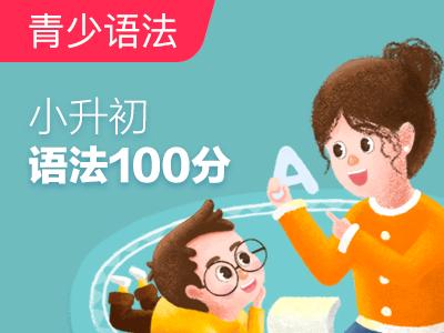 【2018寒假班】小升初语法100分|第1讲