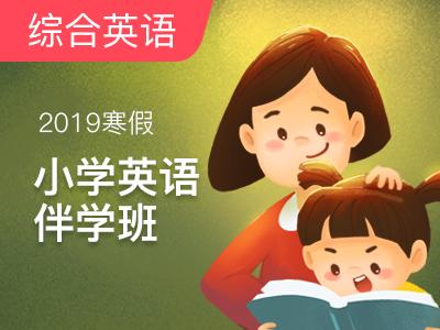2019寒假小学英语伴学课(3年级下)