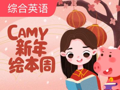 【Camy新年绘本周】 新年来了  (下)