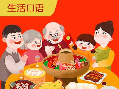 舌尖上的英语-春节美食特辑 压轴菜:四喜丸子