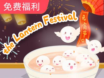 【超级外教】欢乐元宵节